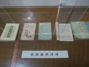 古代徽商展览馆 --> 安徽滁州欧阳修纪念馆